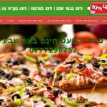 פיצה בבאר שבע