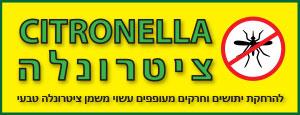 לוגו-ציטרונלה